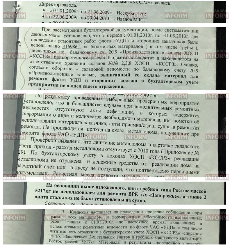 Мэр Вилково стал фигурантом уголовного дела по факту хищений на Килийском судоремонтном заводе