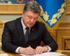Порошенко подписал закон против рейдерства на селе