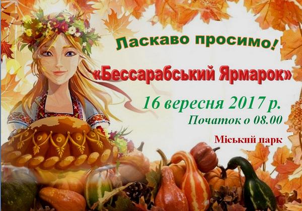afisha_bessarabs_kij_yarmarok1 Прекрасная традиция Килийского района: «Бессарабской ярмарке 2017 быть»