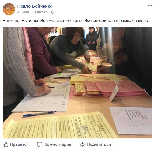 23 Выборы в Вилковскую ОТГ: онлайн хроника