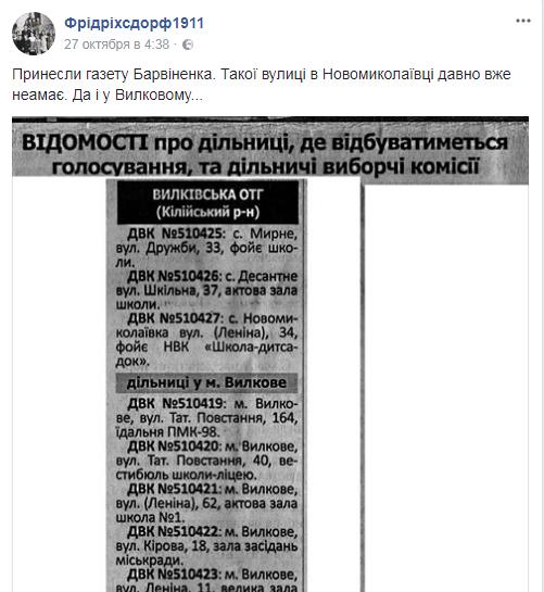 3523 Выборы в Вилковскую ОТГ: онлайн хроника