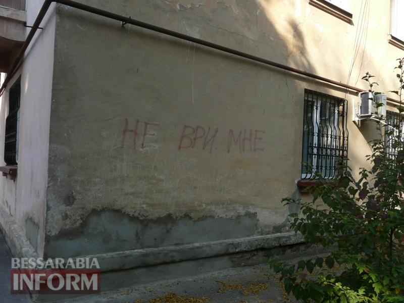 "59e9e06e6b67f_P1140377 Фотофакт: граффити ""Не ври"" на стенах зданий в Измаиле - что это означает?"