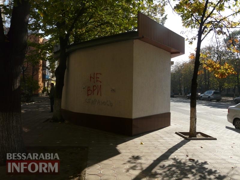 "59e9e074abc26_P1140381 Фотофакт: граффити ""Не ври"" на стенах зданий в Измаиле - что это означает?"