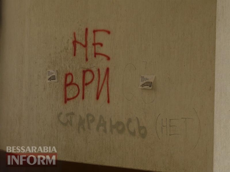 "59e9e0779700e_P1140382 Фотофакт: граффити ""Не ври"" на стенах зданий в Измаиле - что это означает?"