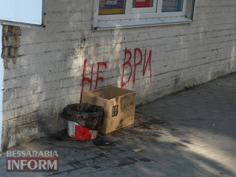 """59e9e07ea66c6_P1140386 Фотофакт: граффити """"Не ври"""" на стенах зданий в Измаиле - что это означает?"""