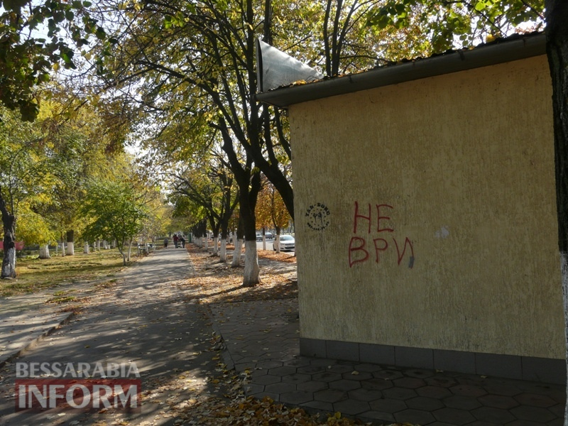 "59e9e0829b8ae_P1140395 Фотофакт: граффити ""Не ври"" на стенах зданий в Измаиле - что это означает?"