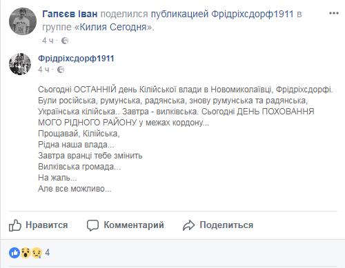 Screenshot-1 Выборы в Вилковскую ОТГ: онлайн хроника