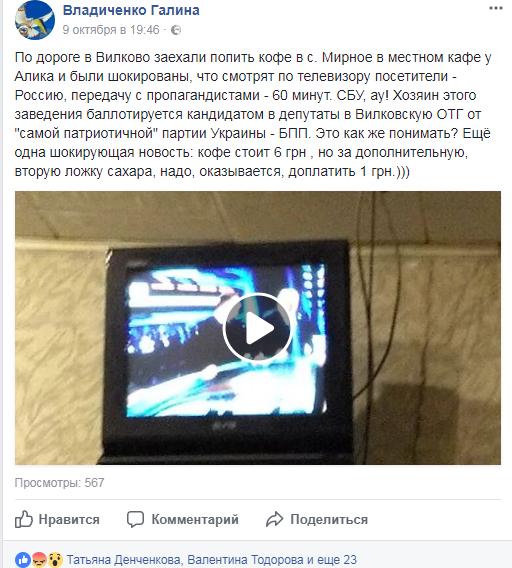 """Screenshot В Килийском районе член """"Батькивщины"""" транслирует у себя в кафе российскую пропаганду"""