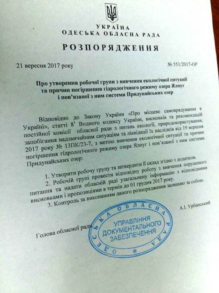 Рабочая группа, созданная Распоряжением облсовета, изучает гидрологическую ситуацию в системе озер Придунавья