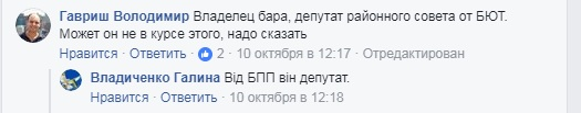 """komment В Килийском районе член """"Батькивщины"""" транслирует у себя в кафе российскую пропаганду"""