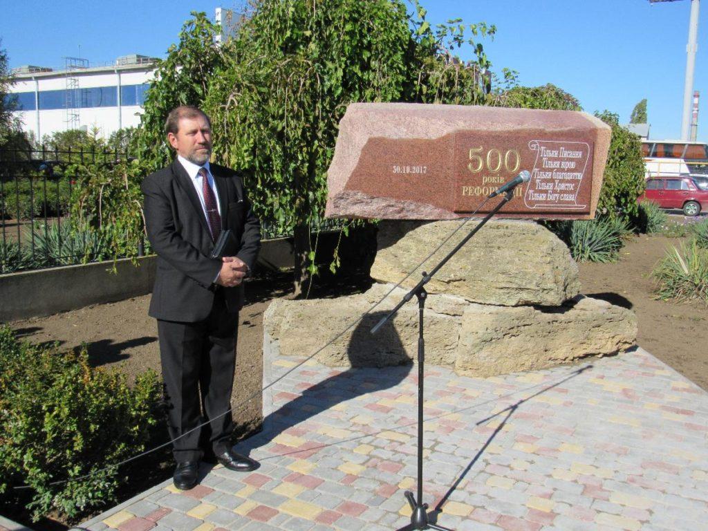 В Белгороде-Днестровском 500-летний юбилей Реформации увековечили в мемориале