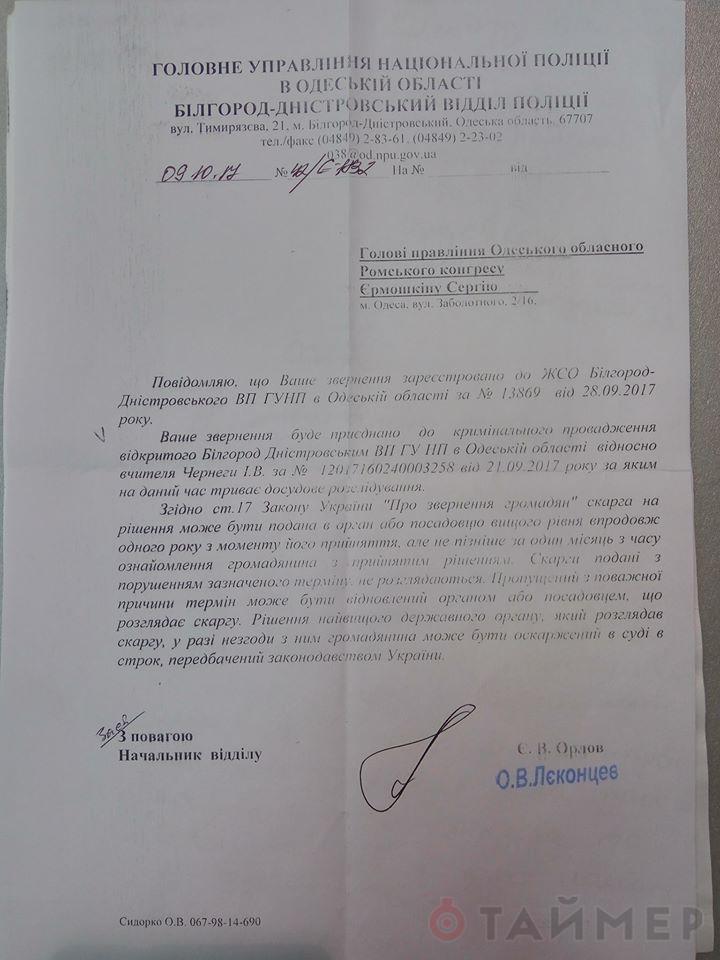 odesskaya_oblast_uchitelnitsu_podozrevayut_v_izbienii_detey_predstaviteley_natsmenshinstv_6646 В Белгород-Днестровском районе учительницу обвиняют в избиении троих пятиклассников