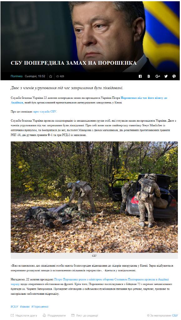 СБУ назвала фейком информацию о предотвращении покушения на Порошенко