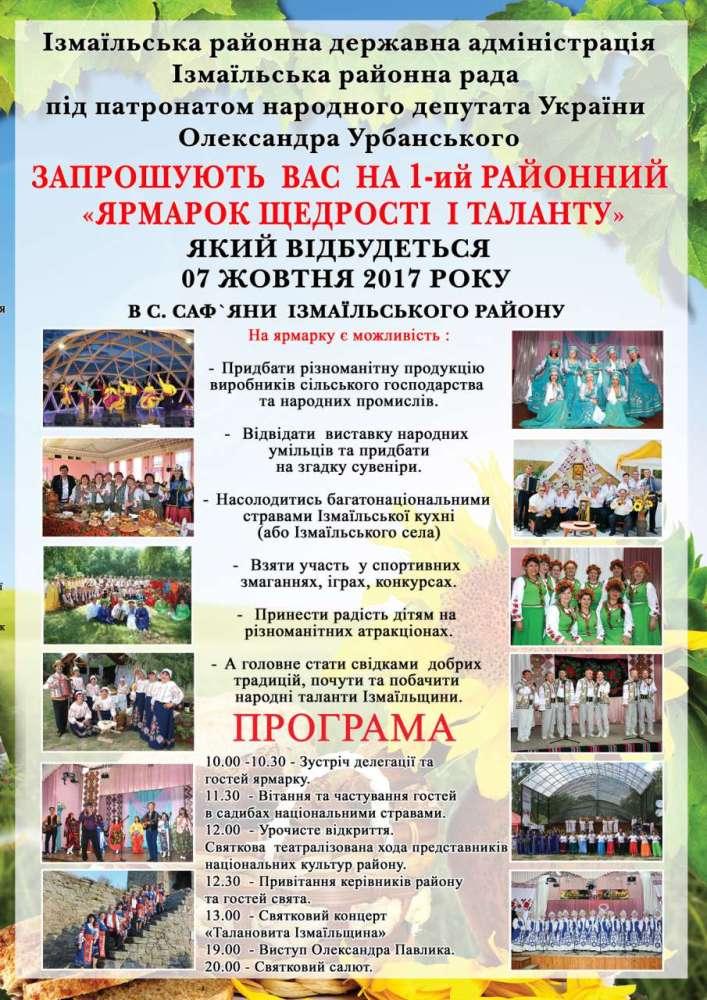 yarmarok-rajon И все-таки в Сафьянах: в субботу Измаильщина приглашает на первую районную ярмарку «Щедрости и таланта»