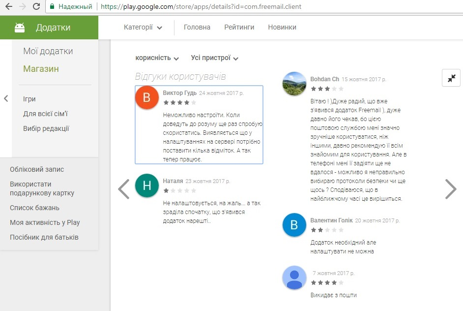 В Google Play распространяют фейковое приложение почты UKR.NET