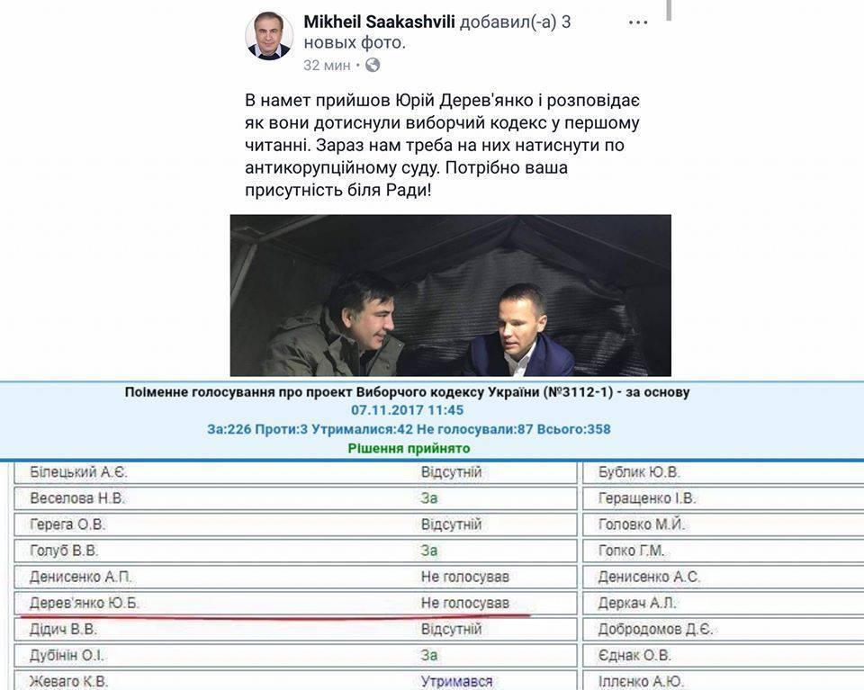 23376387_1980019828952572_8873319372617013384_n А потом возникают вопросы, почему народ не идет за вами: Саакашвили подставил своего соратника