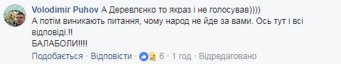 А потом возникают вопросы, почему народ не идет за вами: Саакашвили подставил своего соратника