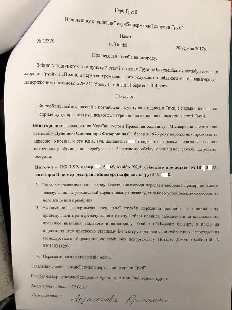 342346 Александр Дубовой ответил на очередной журналистский фейк о своем наградном оружии