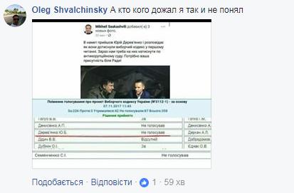 52 А потом возникают вопросы, почему народ не идет за вами: Саакашвили подставил своего соратника