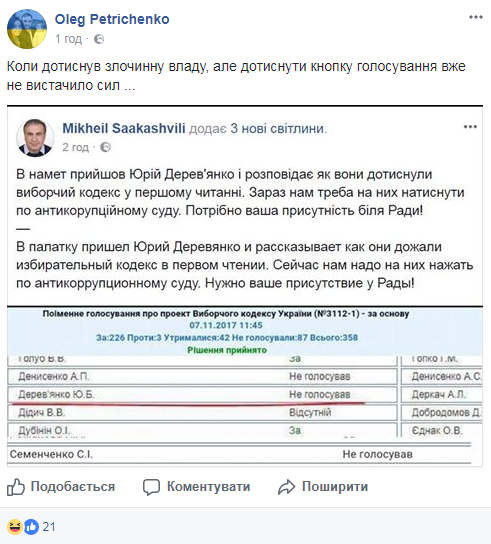 64 А потом возникают вопросы, почему народ не идет за вами: Саакашвили подставил своего соратника
