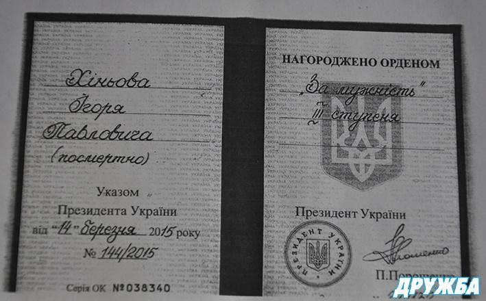 image_3800 В Болграде чтят героический подвиг земляка, спасшего в зоне АТО шестерых товарищей, — его именем назовут улицу