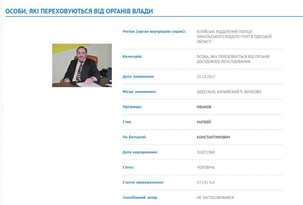 ivanov-1000x676 Мэра Вилково объявили в розыск