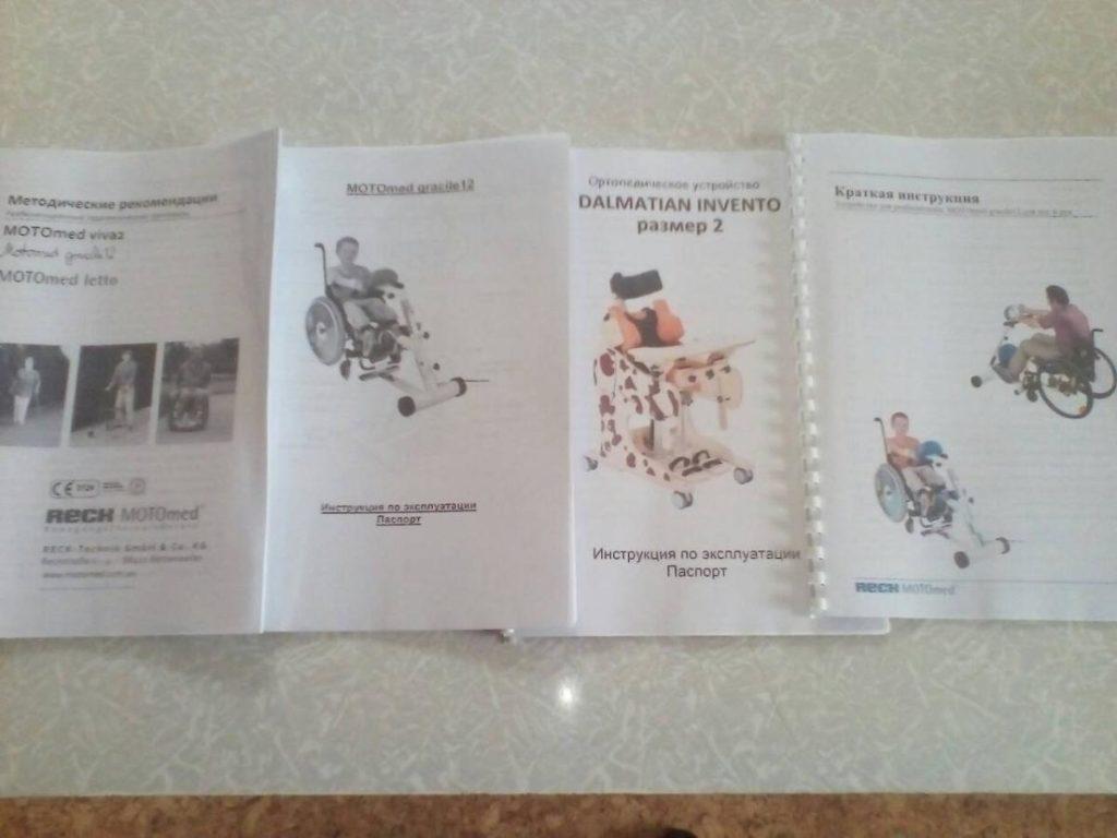 material-1509455246765-name-1509455247133-1024x768 В Белгород-Днестровском для детей с ограниченными возможностями готовят кабинет реабилитации