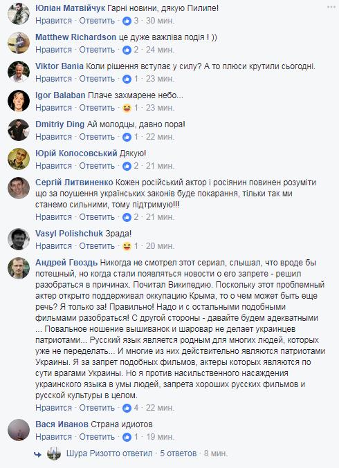 """svaty В Украине запретили популярный сериал """"Сваты"""""""
