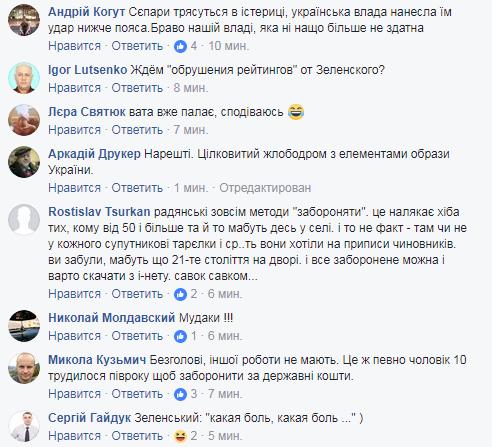 """svaty4 В Украине запретили популярный сериал """"Сваты"""""""