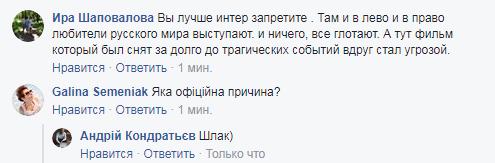 """svaty6 В Украине запретили популярный сериал """"Сваты"""""""