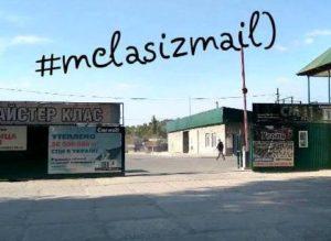 Измаильский интернет-магазин «Мастер Класс» проводит акцию в честь открытия