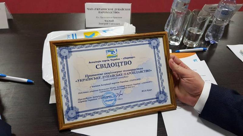 УДП принято в Ассоциацию портов Украины «Укрпорт»