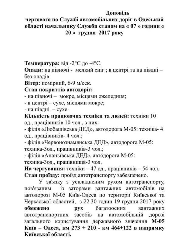 Вниманию водителей: частично ограничено движение по автотрассе Одесса-Киев