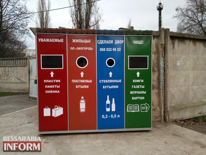 Мусор по европейскому образцу: в спальных районах Измаила появились контейнеры для сортировки бытовых отходов