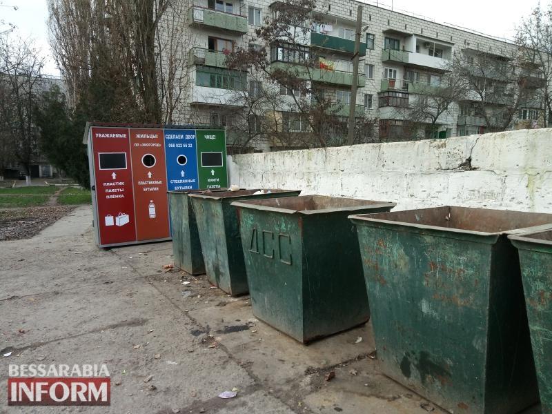 5a299c190a75d_P71207-122540 Мусор по европейскому образцу: в спальных районах Измаила появились контейнеры для сортировки бытовых отходов