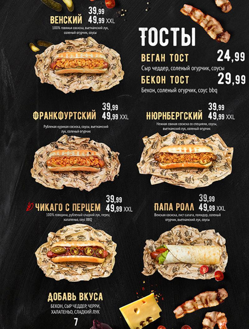 A3-Hot-dog1-Burgery- В Измаиле открылся фастфуд европейского образца