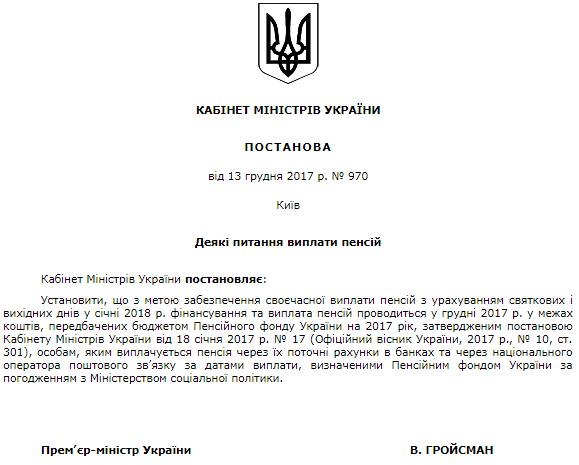 Украинские пенсионеры пенсии за январь получат в декабре