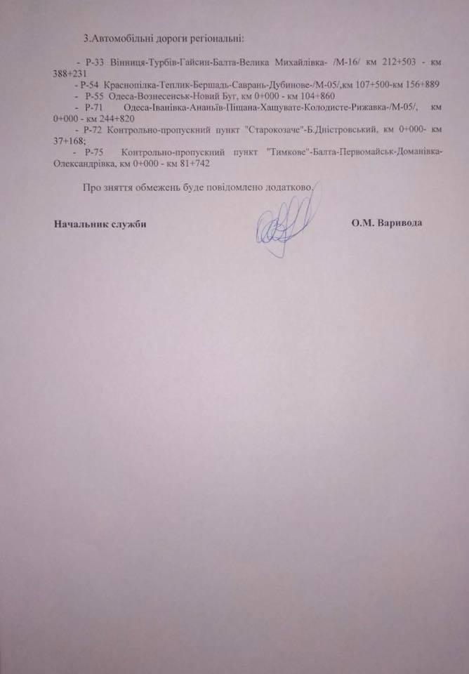 Трассу Одесса-Рени закрывают для движения грузовиков. Водителям легковых авто тоже советуют сидеть дома