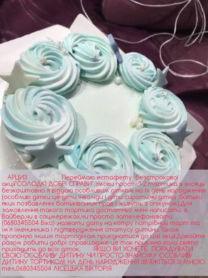 Кондитер из Арциза намерена особенным детям на День рождения дарить торт