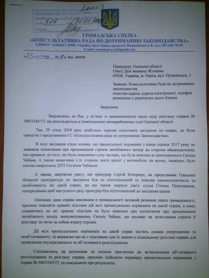 Общественники обратились к прокурору области относительно рассмотрения дела о смертельном ДТП в селе Кислицы