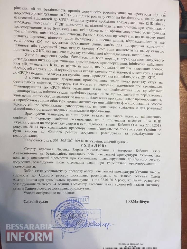 Суд обязал ГПУ открыть уголовное дело в отношении скандального лже-агента НАБУ из-за провокации взятки