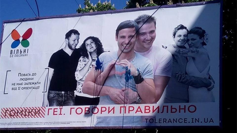Пропаганда гомосексуальности