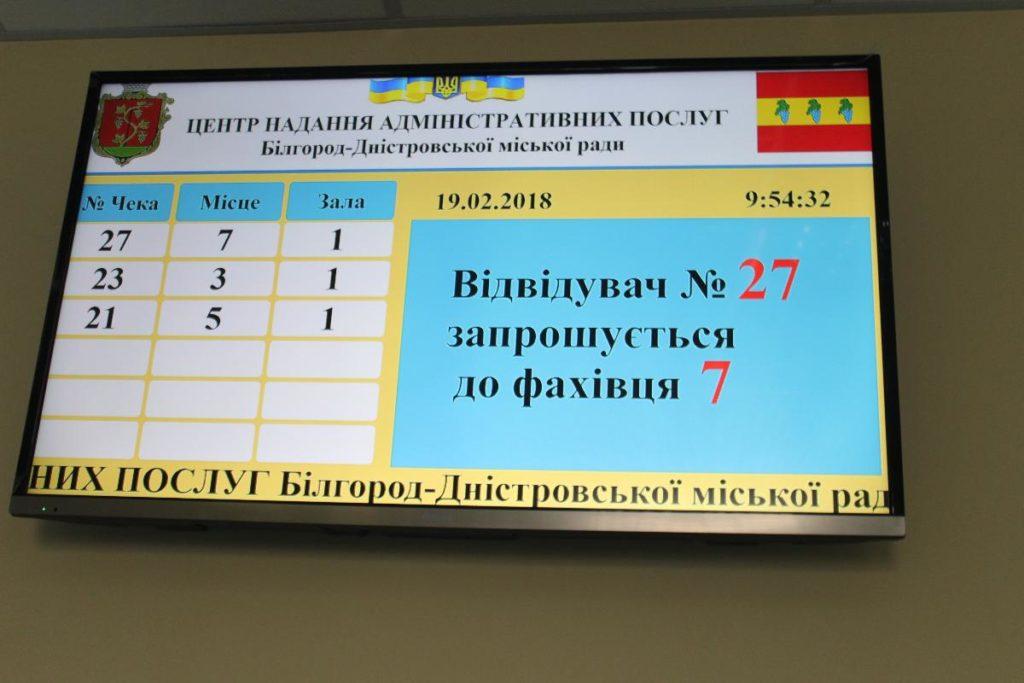 В Белгород-Днестровском Центре предоставления админуслуг приступили к выдаче биометрических загранпаспортов