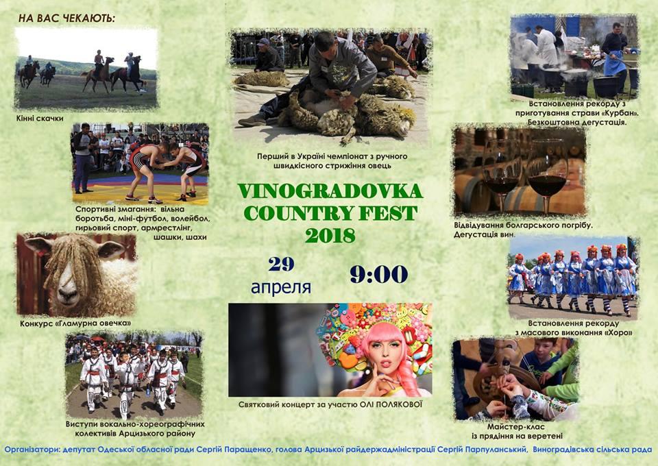 В Арцизском районе пройдет масштабный фестиваль с установлением рекорда, чемпионатом по стрижке овец и Олей Поляковой
