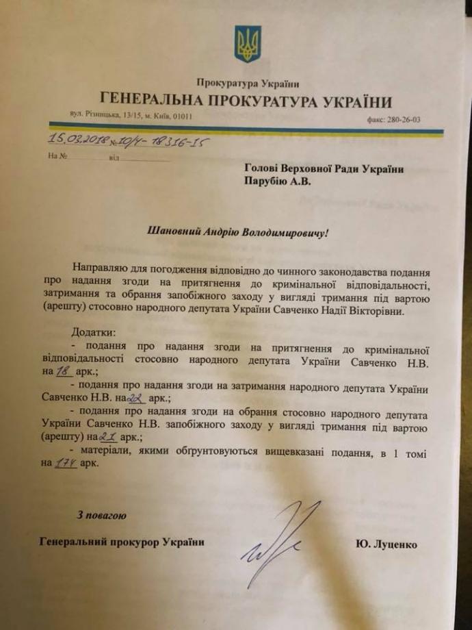 Луценко заявил, что Савченко хотела убить депутатов, обрушив на них купол Верховной рады