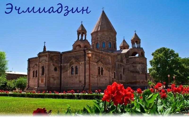 Украинский Аккерман и армянский Эчмиадзин стали городами-побратимами