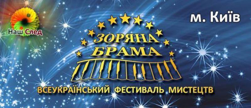 Яркие «звездочки» из Измаила покорили судей всеукраинского фестиваля «Зоряна Брама»