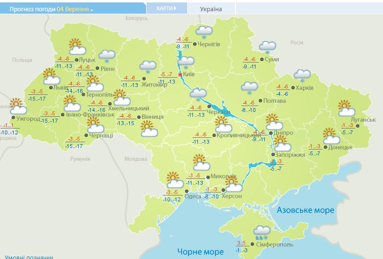 Снежный циклон сегодня покидает Украину