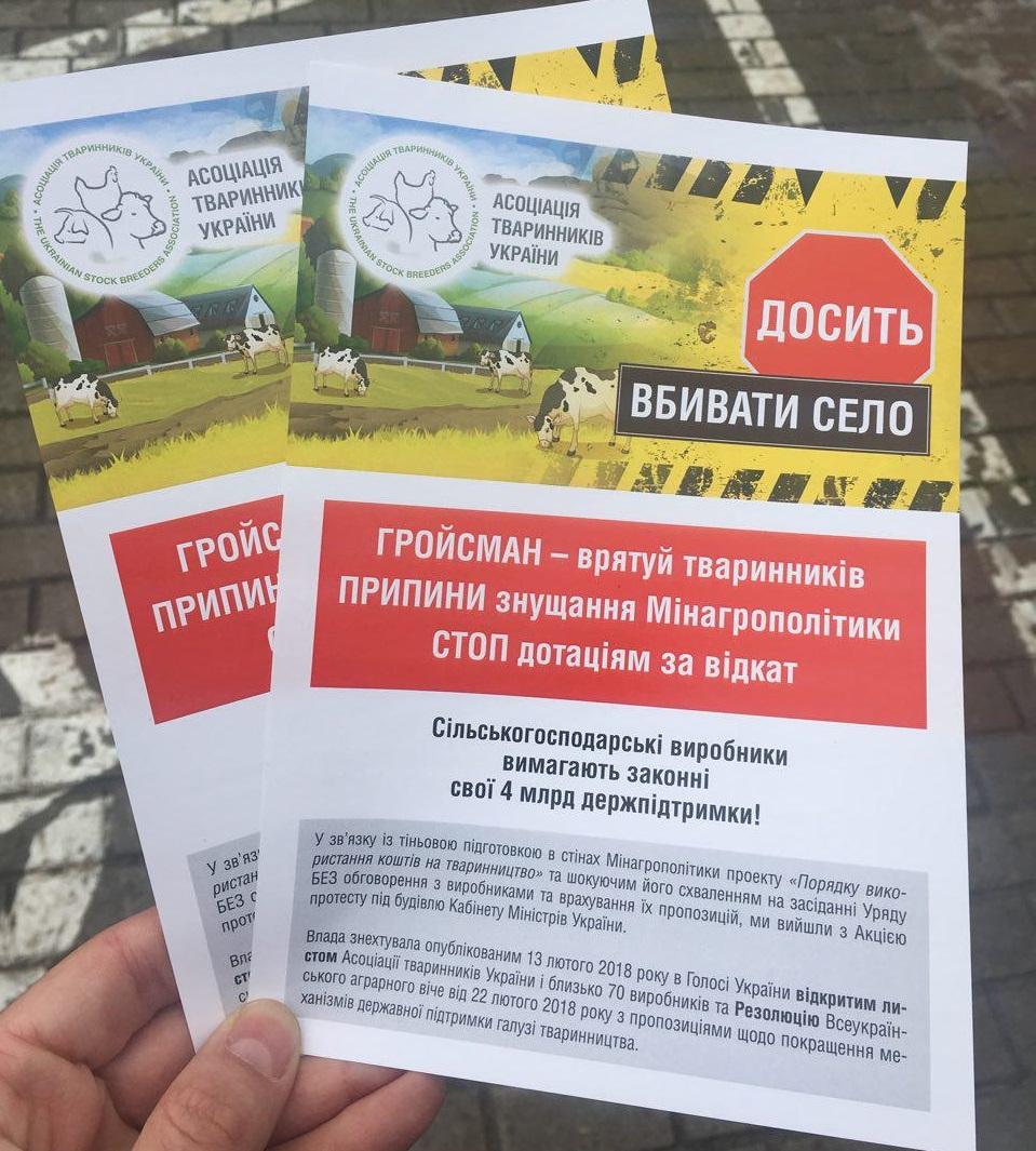 Украинские аграрии вместе с коровами и свиньями вышли на всеукраинскую акцию протеста под здание Кабмина