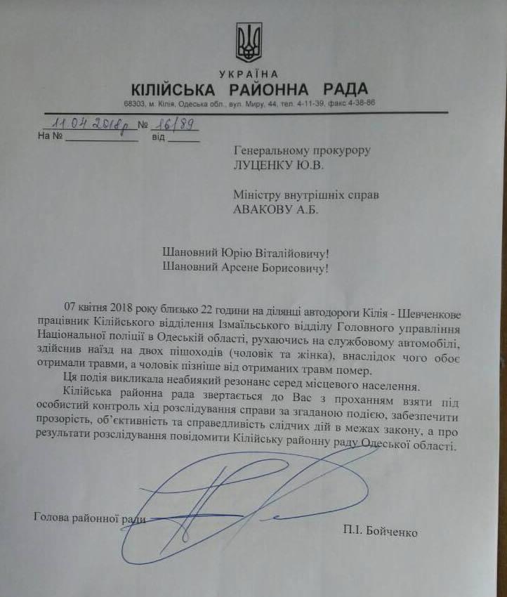 Глава Килийского райсовета попросил взять расследование ДТП с участием полицейского на контроль генпрокурора и главы МВД